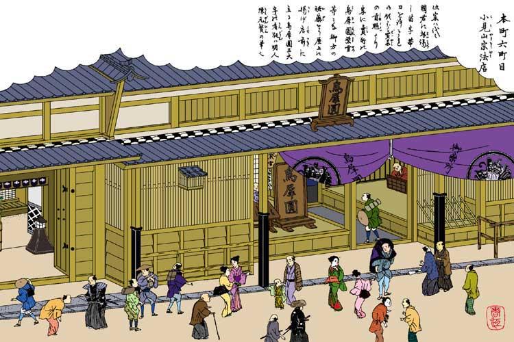 小見山宗法店<br>(尾張名所図会イメージ着色)[17/21]