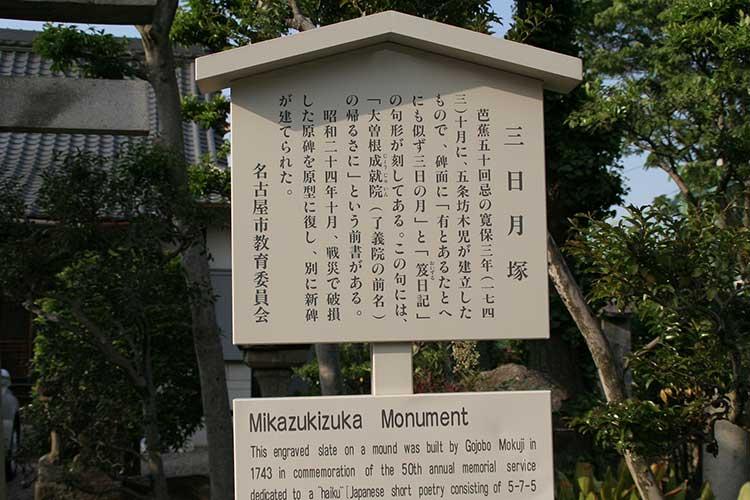 了義院 (下街道)<br>東区徳川2-17-30[3/20]
