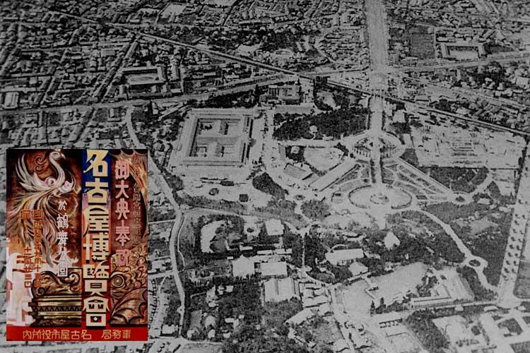 御大典奉祝名古屋博覧会会場全景<br>昭和3年(1928)[2/24]